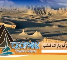 خط خوردن تنها ژئوپارک ایران از فهرست یونسکو !