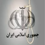 جمهوری اسلامی در صدر فهرست جهانی اعمال بیشترین مجازات اعدام