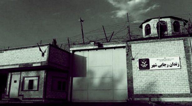 محرومیت از امکانات گرمایشی در بند ده زندان رجایی شهر