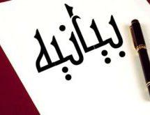 بیانیه جمعی از فعالین اجتماعی و کارگری شمال استان خوزستان از داخل ایران