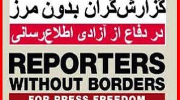 ایران، تاجیکستان و افغانستان در ردههای پایین جدول جهانی آزادی رسانهها