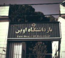 اخطار بازدیدکنندگان وزارت اطلاعات و قوه قضائیه به زندانیان سیاسی بند چهار زندان اوین