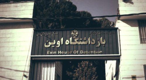 مرگ یک زندانی به دلیل عدم رسیدگی پزشکی در زندان اوین