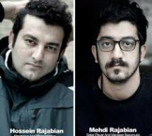 مرخصی حسین و مهدی رجبیان با قرار وثیقه از زندان اوین