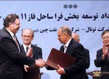 تلاش گسترده ایران برای جذب شرکتهای بزرگ نفتی جهان