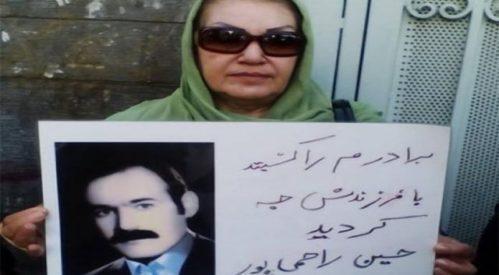 بازداشت راحله راحمی پور توسط نیروهای امنیتی