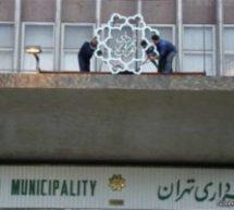 اختلافات مالی میلیاردی در بدهیهای شهرداری تهران