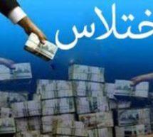 متهم اختلاس صندوق فرهنگیان از ایران گریخت