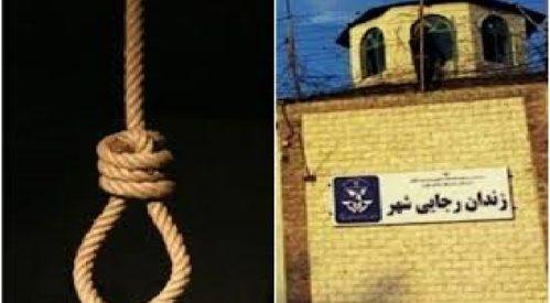 اعدام ۹ زندانی در زندان رجایی شهر کرج