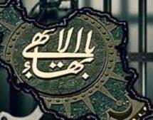 بازداشت شهروندان بهایی درکرمانشاه و رشت از سوی نیروهای امنیتی