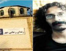 گزارشی از آخرین وضعیت سعید شیرزاد زندانی سیاسی محبوس درزندان رجاییشهر