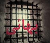 آزادی دو شهروند بهایی با پایان حبس در رشت
