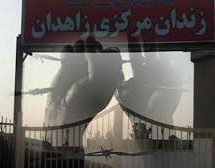 صدور حکم اعدام برای ۳ زندانی سیاسی بلوچ در زندان مرکزی زاهدان