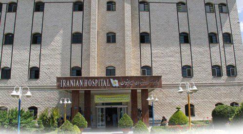 خودکشی یک جانباز جنگ ایران و عراق در بیمارستان ایرانیان