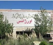 انتقال علیرضا نیکزاده با دستبند و پابند به بیمارستان کوثر سمنان