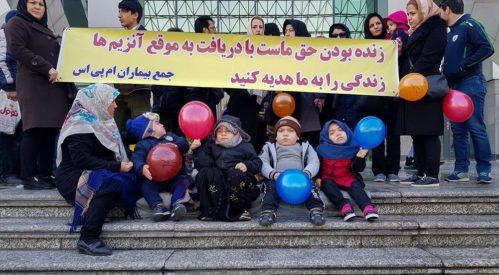 تجمع بیماران ام پی اس در مقابل وزارت بهداشت