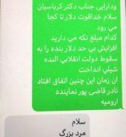 پیامک نماینده ارومیه سقوط دولت را به نرخ دلار مرتبط کرد