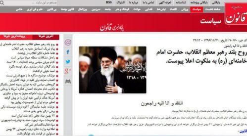 مرگ خامنه ای خبری که بلافاصله از سایتها حذف و دسترسی محدود شد
