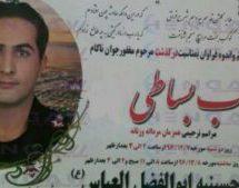 مرگ یک زندانی دیگر در دوران بازداشت