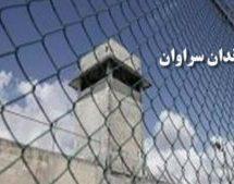 تبعید یک زندانی در زندان سراوان به مکانی نا معلوم