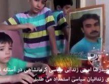 درخواست کمک همسر حمیدرضا امینی و فرزندانش از هموطنان در آستانه نوروز ۹۷