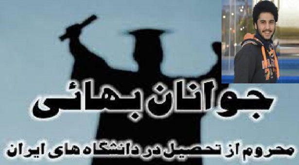 محرومیت یک دانشجو بهایی از ادامه تحصیل در رشت